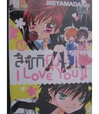 สึซึกิคุง I love you -ikeyamada go 1-5ยังไม่จบ  *** หนังสือขายหมดแล้ว ***