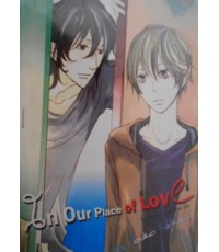 In our Place of Love อินอาวเออะเพลซออฟเลิฟ (CN comics - เล่มเดียวจบ)