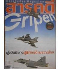 สารคดี 320 ตค.54 (ฝูงบินพิฆาต ผู้พิทักษ์ด้ามขวานไทย)