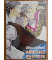HONEYMOON MELANCHOLY ฮันนีมูน เมลแอ็นคอลี่ (เล่มเดียวจบ)