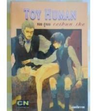 Toy Human ทอยฮูแมน (เล่มเดียวจบ)