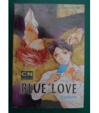 BLUE LOVE บลู เลิฟ (เล่มเดียวจบ)