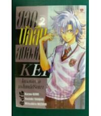 ยอดนักสืบสมองกล KET ไขกลพิศวงแฟ้มคดีปริศนา  - Yoshiki Tanaka (Zenshu) 1-2ยังไม่จบ