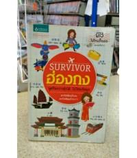 Survivor ฮ่องกง พูดจีนกวางตุ้งได้ ไปไหนก็สนุก (สนพ.อมรินทร์)