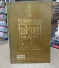 ตำนานหนังสือสามก๊ก - สมเด็จฯ กรมพระยาดำรงราชานุภาพ (สนพ.ดอกหญ้า)
