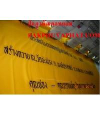 กว้างใหญ่แค่ไหนก็ปักที่เรา ปักผ้าถวายวัดใช้ในงานทอดกฐิน ปักใส่ผ้าสีเหลืองทองยาวประมาณ 2 เมตร