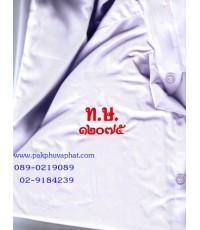 ปักเสื้อนักเรียน ปักอักษรย่อโรงเรียน เลขไทยสวยเนียน ถูกต้องตามหลักกระทรวงศึกษาธิการ