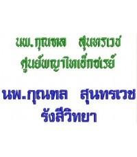 บล็อกปักชื่อพกพา บล็อกปักชื่อนายแพทย์ เภสัชกร สำหรับใช้ปักใส่เสื้อฟอร์มแพทย์ พยาบาล เภสัชกร