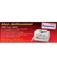 ชุดหมึกโทรสาร Panasonic รุ่น UG-3204