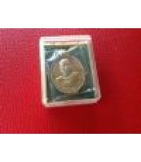 เหรียญโภคทรัพย์หลวงพ่อตัด วัดชายนา จ.เพชรบุรี เนื้ออาปาก้า