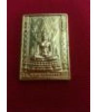เหรียญพระพุทธชินราชอนุสรณ์100ปีพิษณุโลกพิทยาคมปี2542