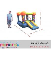 บ้านบอลเป่าลมเล็ก bounce castle  ให้เช่ารายวัน โทร 02-6780689-90