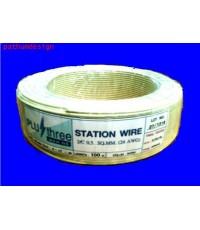 สายโทรศัพท์ station wire