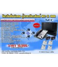 โปรโมชั่นพิเศษ ตู้สาขาโทรศัพท์ NEC SL1000