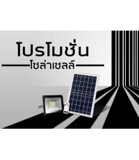 โปรโมชั่น โคมไฟ สปอตไลท์ โซล่าเซลล 30 วัตต์ ราคา 1,990 Solar cell spotlight Light Super Bright