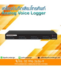 เครื่องบันทึกเสียงสนทนาโทรศัพท์ Analog Voice Logger Standalone  8 Port  ราคาพิเศษ 43,800.-