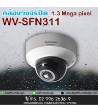 WV-SFN311 1.3 Mega pixel , T-Day/Night , Super Dynamic , Auto back focus , VIQS , HLC ราคา Call
