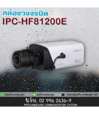 IPC-HF81200E 12 Megapixel Ultra HD Network Camera ราคา 24,000 ไม่รวม VAT