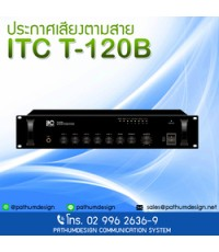 PowerMixer (เพาเวอร์มิกเชอร์) ITC  T-120  120  วัตต์ ราคา 8,900.-