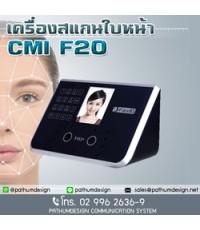 CMIF20 เครื่องสแกนใบหน้า ราคา13,000.- HIP Face scan รองรับ 500 ใบหน้า CMIF20  รับประกัน 2 ปี