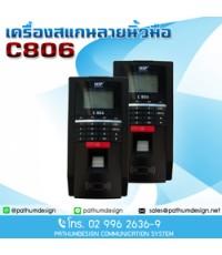 HIP C 806 ราคา 8,500  HIP Finger Scan  Access Control HIP C806  รับประกัน 2 ปี