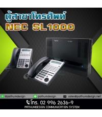 ตู้สาขาโทรศัพท์ Hybridge PABX ราคา 8,900.- NEC SL 1000  ขนาด 4 สายนอก 8 สายใน