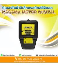 มิเตอร์ไฟฟ้า ดิจิตอล แบบเติมเงิน คาซามา