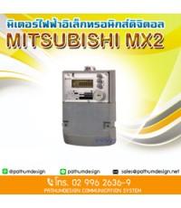 MX2 มิเตอร์ อิเล็กทรอนิกส์MITSUBISHIแบบสามเฟสและหนึ่งเฟส