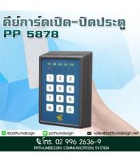 PP 5878 คีย์การ์ด ราคา 2,900.-/ Access Control PP-5878 PP 5878