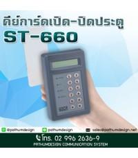 SOCA ST660S คีย์การ์ด / Access Control SOCA รุ่น ST-660S ราคาเฉพาะเครื่อง 3,900.-