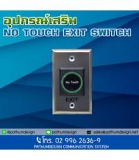 No Touch  Exit Switch ราคา 800.- สวิทช์ ไร้สัมผัส