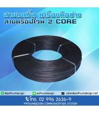 สายดร็อปไวร์ Drop wire 2 Core/ Drop wire 4 Core0.65 - 0.9 sq.mm ทองแดงแท้ แบบตีเกลียว
