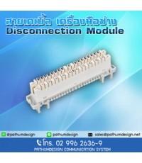 Disconnection Module อุปกรณ์เชื่อมต่อพักสายโทรศัพท์
