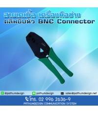 คลีมบีบ หัว BNC Connector RG-6,RG-59 Link ของแท้ รับประกัน 1 ปี ราคา 1,000.-