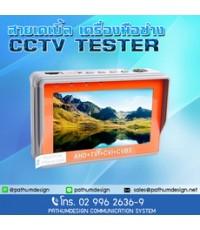 CCTV TESTER  ราคา 2,500.- เครื่องทดสอบสัญญาณ กล้องวงจรปิด 4 in 1 ใช้ได้ 4 ระบบ AHD CVI TVI CVBS
