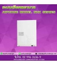 ระบบเรียกพยาบาล Nurse Call System AIPHONE Model NHX  Series