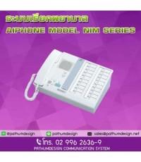 ระบบเรียกพยาบาล Nurse Call System AIPHONE  Model NIM Series