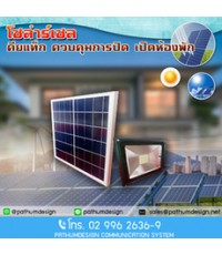 Solar Light Super Bright โคมไฟ สปอตไลท์ โซล่าเซลล์ 30 Watt ราคา 1,990.- รับประกัน 1 ปี