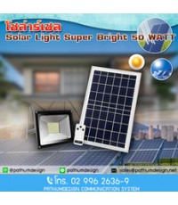 Solar Light Super Bright โคมไฟ สปอตไลท์ โซล่าเซลล์ 50 Watt ราคา 2,990.- รับประกัน 1 ปี