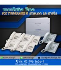 ตู้สาขาโทรศัพท์ KX TES824BX ขนาด 6 สายนอก16 สายใน ราคา 21,875.-