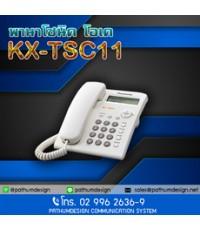 KX-TSC11 ราคา 980.- โทรศัพท์สายเดี่ยวโชว์เบอร์ KX-TSC11 สินค้ารับประกัน  1 ปี