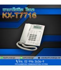 KX-T7716   โทรศัพท์ตั้งโต๊ะพานาโซนิค   Telephone Panasonic
