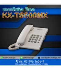 โทรศัพท์แบบธรรมดา สายเดียว ยี่ห้อพานาโซนิค รุ่น KX-TS500MX