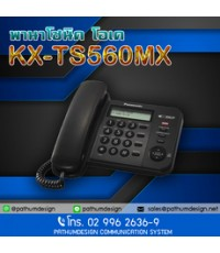 โทรศัพท์ ยี่ห้อพานาโซนิค รุ่นKX-TS520MX  ราคา 690.-