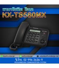 โทรศัพท์แบบธรรมดา สายเดียว ยี่ห้อพานาโซนิค รุ่น KX-TS580MX