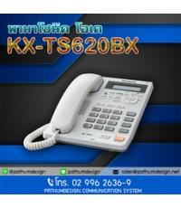 โทรศัพท์มีสาย ยี่ห้อพานาโซนิค รุ่น KX-TS620BX