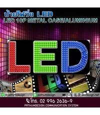 ป้ายไฟวิ่ง LED 10P Metal Case/Aluminium Case ราคาเริ่มต้น 8,500.-/4,500.-