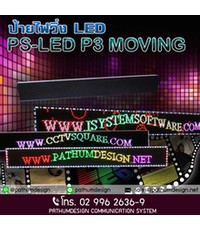 PS-LED P3 Moving sign ราคา5,900 สินค้ารับประกัน 1 ปี