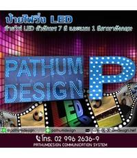ป้ายไฟ LED ตัวอักษร 7 สี และ แบบ 1 สี   ภาษาอังกฤษ