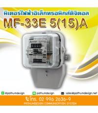มิเตอร์ไฟฟ้ามิตซูบิชิ รุ่น MF-33E 5(15)A มิเตอร์ไฟฟ้าชนิด จานหมุน ขนาด 5 A Max (15) A 1 เฟส